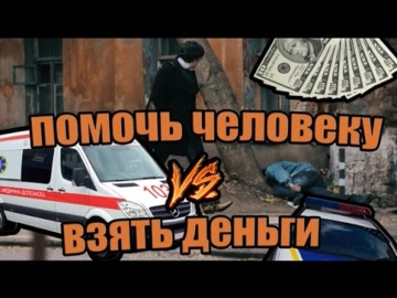Помочь человеку VS Забрать деньги [Социальный эксперимент]